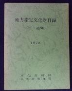 지방 지정문화재목록 (시.도별) 1978년   /사진의 제품  ☞ 서고위치:MQ 3   *[구매하시면 품절로 표기 됩니다]
