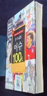한국사회 이슈 100선  /사진의 제품   ☞ 서고위치:RP 4 *[구매하시면 품절로 표기 됩니다]