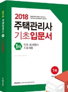 2018 주택관리사 기초입문서 1차 (2018.02 발행)