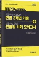 Final 최종점검 5급 공채.입법고시 헌법 3개년 기출 + 법률저널 헌법 전범위 11회 모의고사