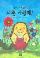있는 그대로의 너를 사랑해! [2009 개정판] (철학논술 제시문 동화, 57)   (ISBN : 9788995619551)