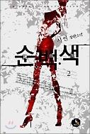 순백색 1-2 ☆북앤스토리☆
