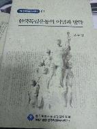 한국독립운동의 역사 01 - 한국독립운동의 이념과 방략