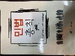 (워)민법총칙(2019-1학기) #