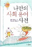 나만의 사회 용어 사전 - 초등 사회 교과서 핵심 용어 총망라 [개정판]   (ISBN : 9788901099415)