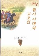 눈으로 보는 한국역사, 01 : 원시 시대와 고조선 - 움트는 우리 민족의 기상 (ISBN : 9788921408983)