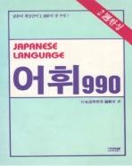 2주 완성 JAPANESE LANGUAGE - 어휘 990