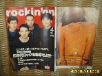 일본판 / FIRST IN ROCK JOURNALISM rockin on ... 90년대저격대담 -사진.꼭상세란참조