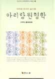 아리랑 원형학-조용호-아리랑 연구의 금자탑. 양장.