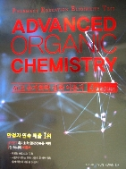 PEET Advanced Organic Chemistry - ACE 유기화학 심화 이론서 (전2권)
