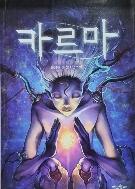 카르마 - 최정원  SF청소년소설 초판 1쇄