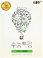 수능특강 미적분2 (2018학년도)