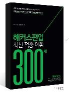 해커스편입 최신 적중 어휘 300제 #