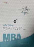 MBA Online 생상서비스 4.0 (김수옥저) - HUNET 출판