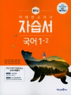 2019년 정품 - 미래엔교과서  중학 국어 중1-2 자습서(2019)(신유식) 2015 개정 교육과정