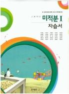동아출판 자습서 고등학교 미적분 1 (우정호)