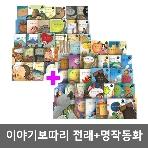 태동-이야기보따리명작동화/명작동화/유아명작/어린이명작/명작전집