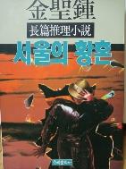 서울의 황혼 -김성종 추리소설 (1989년판)