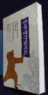 양가 태극권 교본 [상현서림]  /사진의 제품  ☞ 서고위치:MF 1  * [구매하시면 품절로 표기됩니다]
