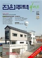 월간 전원주택 라이프 2020년-4월호 창간21주년기념호 (신243-7)