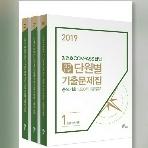 2019 김건호 COMPASS헌법 최근 10년 단원별 기출문제집
