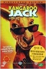 캥거루 잭[W.E/1disc]
