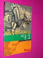 황소의 혼을 사로잡은 이중섭 //41-3