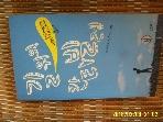 삼성출판사 / 길 위의 칸타빌레 - 샛길 여행자의 대한민국 로드 에세이 / 노동효 글 -08년.초판