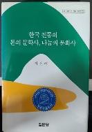 한국 전통의 돈의 문학사  나눔의 문화사