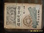 朝鮮史學會 조선사학회 / 조선사강좌 제11호 朝鮮史講座 第十一號 -1924년.초판