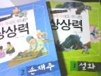 우리 겨레의 위대한 상상력 :1.설화  2.손재주  [두권/씽크하우스]  ///