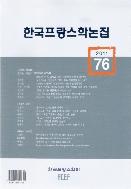 한국프랑스학논집 제76집