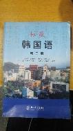 표준한국어 (제2책)(부광반)