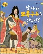 남자가 뾰족구두를 신었다 ? (판도라 지식통통, 26 - 문화와 사회 이야기)   (ISBN : 9788963294506)