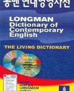 롱맨 현대영영사전 (CD1)