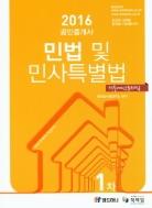 2016 공인중개사 민법 및 민사특별법 1차 적중예상문제집