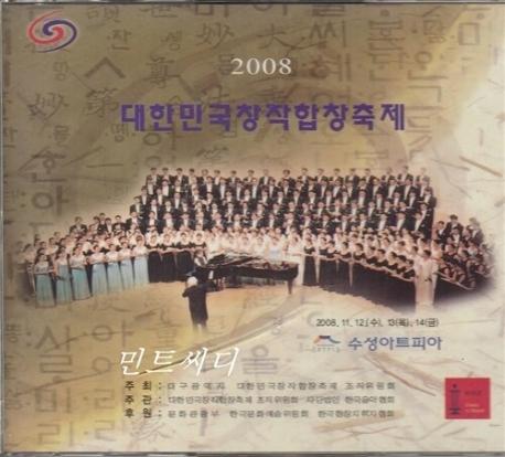 2008 대한민국 창작 합창 축제 [3CD]