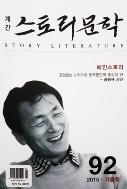 계간 스토리 문학 2015 가을호 통권 92호
