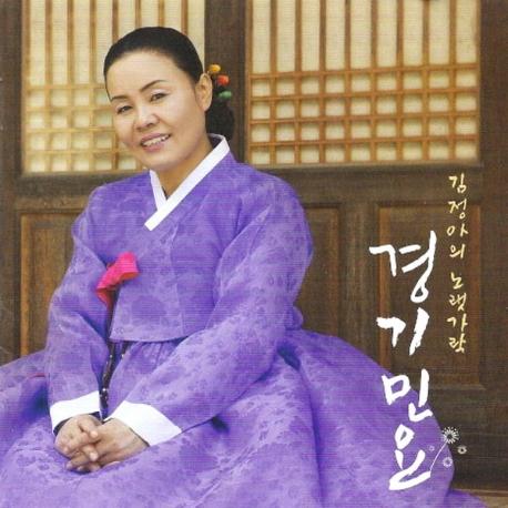 김정아 - 경기민요