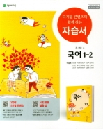 천재교육 자습서 중학교 국어 1-2 (박영목) / 2015 개정 교육과정
