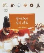광해군의 실리 외교 - 테마한국사 23