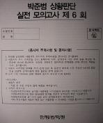 박준범 상황판단 실전 모의고사 제6회 (문제지+정답및해설)