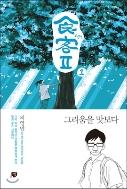 식객 1-27 완결 + 2부 1-3 완결 ☆북앤스토리☆
