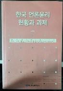 한국 언론윤리 현황과 과제