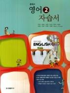 금성 자습서 중학 영어 2 (민찬규) MIDDLE SCHOOL ENGLISH 2