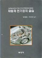 자동차 전기장치 실습 초판