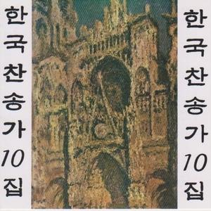 [오아시스] V.A. / 한국찬송가 10집(미개봉/ORC-1145)