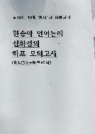 18년 10월 행시1차 심화강의 한승아 언어논리 하프 모의고사 (미니5회+하프10회) ★학원강의교재★