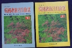 한국가곡 200곡선(상) (하) 전2권세트[1982년판]   / 사진의 제품 / 상현서림  /☞ 서고위치:RQ 4 *[구매하시면 품절로 표기됩니다]
