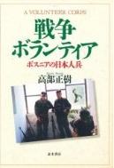 戰爭ボランティア ボスニアの日本人兵